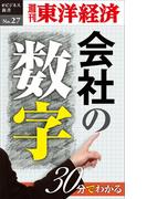 30分でわかる「会社の数字」-週刊東洋経済eビジネス新書No.27