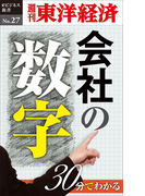 30分でわかる「会社の数字」-週刊東洋経済eビジネス新書No.27(週刊東洋経済eビジネス新書)