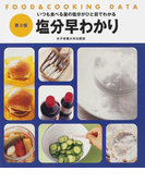 塩分早わかり いつも食べる量の塩分がひと目でわかる 第3版 (FOOD&COOKING DATA)