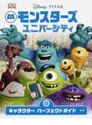 モンスターズ・ユニバーシティキャラクターパーフェクトガイド
