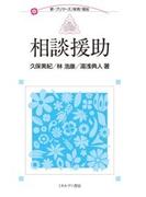 相談援助 (新・プリマーズ 保育/福祉)