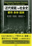 〈近代規範〉の社会史 都市・身体・国家
