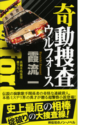 奇動捜査ウルフォース 長編本格推理 (ノン・ノベル)(ノン・ノベル)