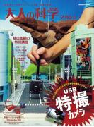 大人の科学マガジン Vol.40 USB特撮カメラ (Gakken Mook)(学研MOOK)