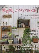 雑貨使いアイディアBOOK 草花を素敵に見せる