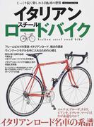 イタリアンスチールロードバイク じっくり長く楽しめる自転車の世界