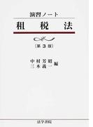租税法 第3版 (演習ノート)