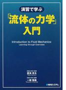 演習で学ぶ「流体の力学」入門 「流体の力学」の解き方全250問題と詳解
