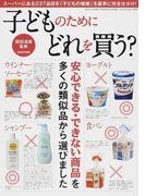 子どものためにどれを買う? 安心できる・できない商品を多くの類似品から選びました