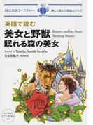 英語で読む美女と野獣/眠れる森の美女