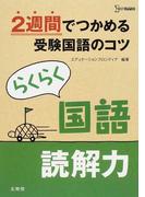 らくらく国語読解力 2週間でつかめる受験国語のコツ