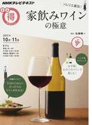 ソムリエ直伝!家飲みワインの極意 (NHKテレビテキスト NHKまる得マガジン)(NHKテレビテキスト)