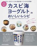 「カスピ海ヨーグルト」のおいしいレシピ スローカロリーだから毎日食べてメタボを予防! とろみとねばりがスローカロリーの秘密 (レタスクラブMOOK)(レタスクラブMOOK)