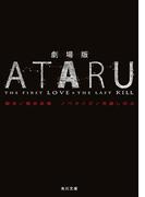 劇場版 ATARU -THE FIRST LOVE & THE LAST KILL-(角川文庫)