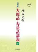 法華経 方便品・寿量品講義(下)