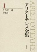 アリストテレス全集 1 カテゴリー論 命題論