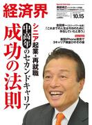 経済界2013年10月15日号