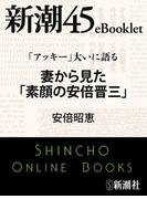 「アッキー」大いに語る 妻から見た「素顔の安倍晋三」―新潮45eBooklet(新潮45eBooklet)