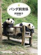 パンダ飼育係(角川書店単行本)