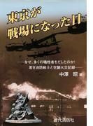 東京が戦場になった日 なぜ、多くの犠牲者をだしたのか!若き消防戦士と空襲火災記録