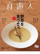 自遊人 2013年 11月号(自遊人)