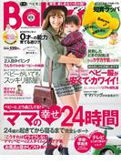 Baby-mo 2013年秋冬号