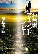 【期間限定価格】お台場アイランドベイビー(角川文庫)