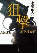 【期間限定価格】狙撃 地下捜査官(角川文庫)