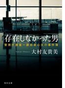 存在しなかった男 警視庁捜査一課田楽心太の事件簿(角川文庫)
