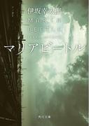 【期間限定価格】マリアビートル