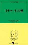 シェイクスピア全集 リチャード三世(白水Uブックス)