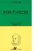シェイクスピア全集 タイタス・アンドロニカス(白水Uブックス)