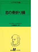 シェイクスピア全集 恋の骨折り損(白水Uブックス)