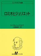 シェイクスピア全集 ロミオとジュリエット(白水Uブックス)
