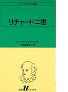 シェイクスピア全集 リチャード二世(白水Uブックス)