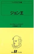 シェイクスピア全集 ジョン王(白水Uブックス)