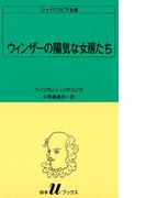 シェイクスピア全集 ウィンザーの陽気な女房たち(白水Uブックス)