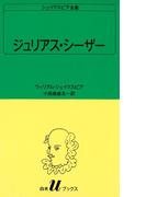 シェイクスピア全集 ジュリアス・シーザー(白水Uブックス)