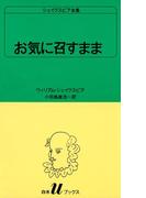シェイクスピア全集 お気に召すまま(白水Uブックス)