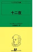 シェイクスピア全集 十二夜(白水Uブックス)