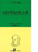 シェイクスピア全集 トロイラスとクレシダ(白水Uブックス)