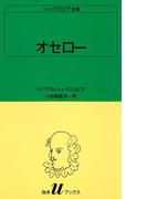 シェイクスピア全集 オセロー(白水Uブックス)