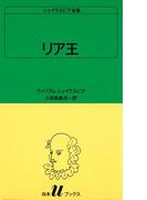 シェイクスピア全集 リア王(白水Uブックス)