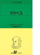 シェイクスピア全集 マクベス(白水Uブックス)