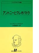 シェイクスピア全集 アントニーとクレオパトラ(白水Uブックス)