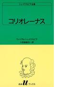 シェイクスピア全集 コリオレーナス(白水Uブックス)