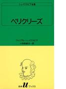 シェイクスピア全集 ペリクリーズ(白水Uブックス)