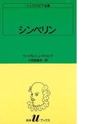 シェイクスピア全集 シンベリン(白水Uブックス)
