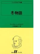シェイクスピア全集 冬物語(白水Uブックス)