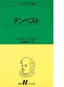 シェイクスピア全集 テンペスト(白水Uブックス)